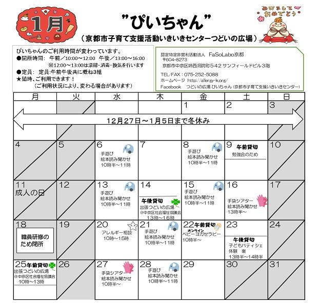 つどいの広場カレンダー2020(最新) 1月2.jpg