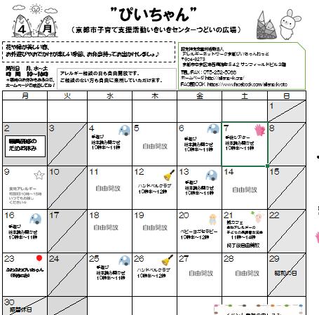 カレンダー4月b.PNG