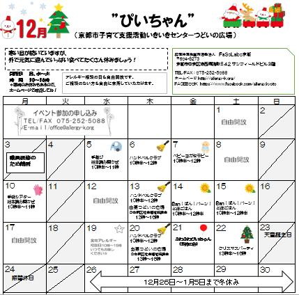 カレンダー12gatu.PNG