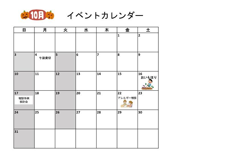 サポートデスク_カレンダー202110.jpg