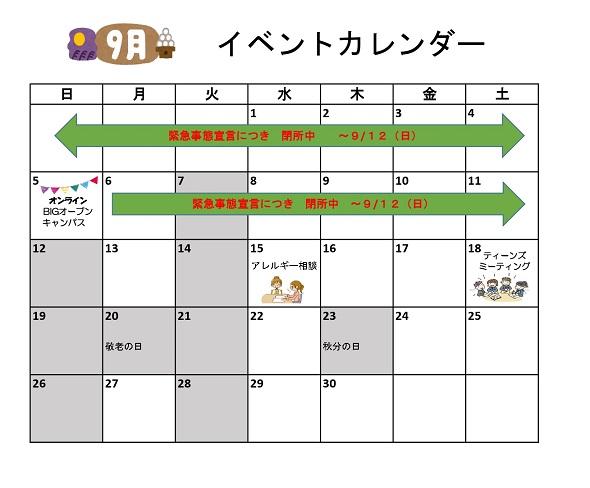 サポートデスク_カレンダー_2021年度9月_page-0001.jpg