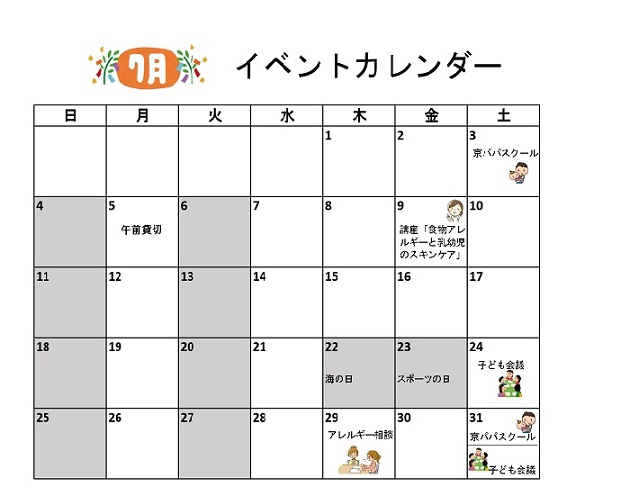 サポートデスク_カレンダー_202107b.jpg