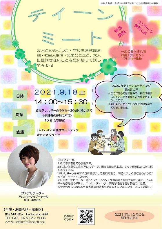 ティーンミーティング_HP.jpg