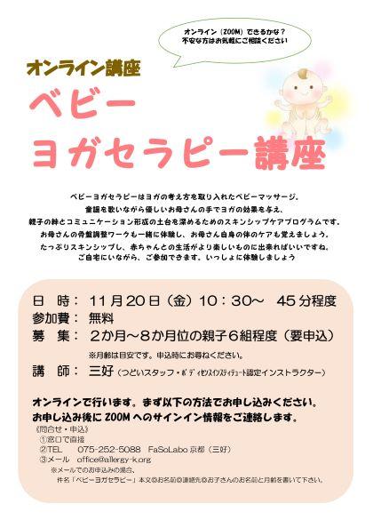 ベビーヨガセラピー20201120_page-0001.jpg