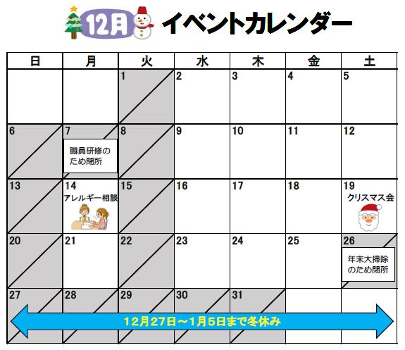 12月カレンダー.PNG