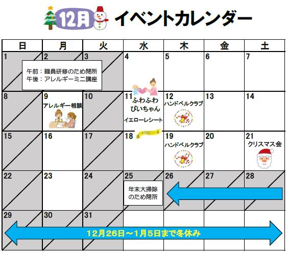 2019.12pカレンダー.PNG
