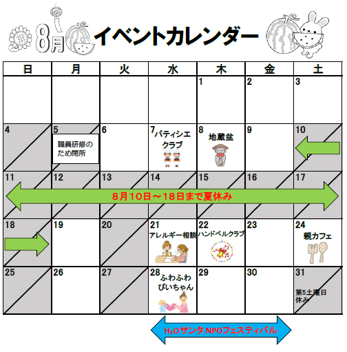 2019.8カレンダー.PNG