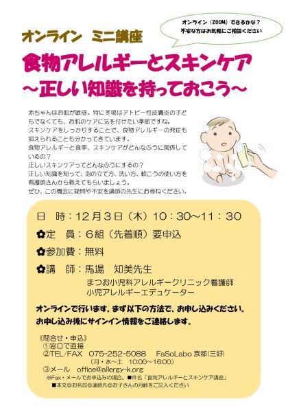 20201203アレルギーミニ講座 スキンケアnew2_page-0001.jpg