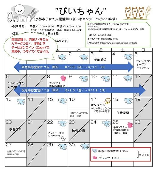 2021年9月-3つどいの広場カレンダー_page-0001小.jpg