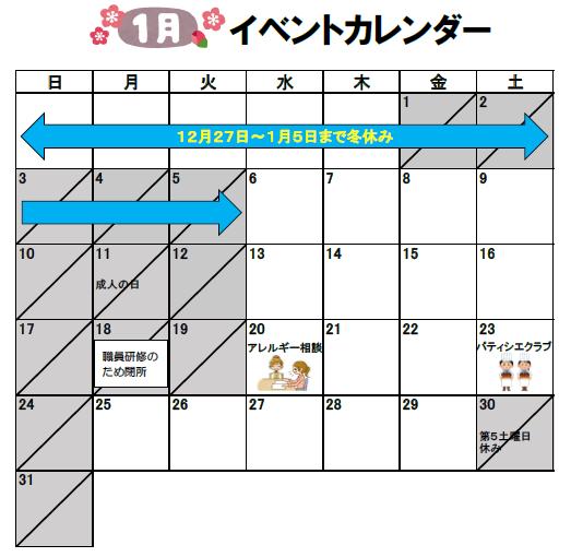 2021.1カレンダー.PNG