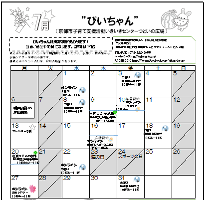 7gatu カレンダー2.PNG
