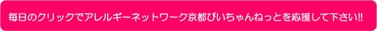 毎日のクリックでアレルギーネットワーク京都ぴいちゃんねっとを応援して下さい!!